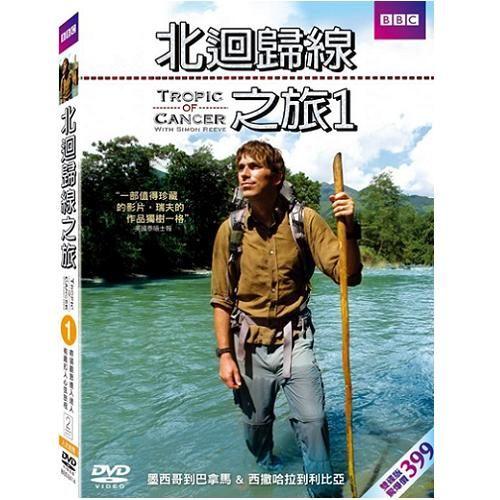 北迴歸線之旅DVD(01) Tropic of Cancer 1 旅行北半球邊境的熱帶地區共通過18個國家(音樂影片購)