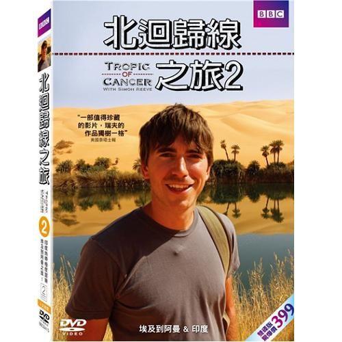 北迴歸線之旅DVD(02) Tropic of Cancer 2 旅行北半球邊境的熱帶地區共通過18個國家(音樂影片購)