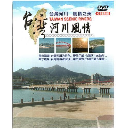 台灣河川風情DVD TAIWAN SCENIC RIVERS 淡水河烏溪濁水溪秀姑巒溪大甲溪高屏溪(音樂影片購)