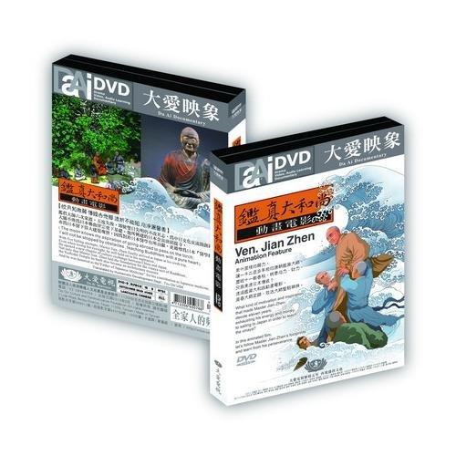 鑑真大和尚動畫電影DVD 大愛映象 內附8張鑑真大和尚動畫明信片 日本佛教律宗 (音樂影片購)