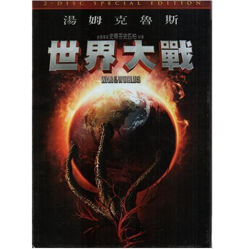 世界大戰DVD War of the Worlds史蒂芬史匹伯征服情海湯姆克魯斯暮光之城達珂塔芬妮(音樂影片購)