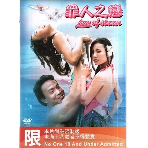 罪人之戀 DVD Love Of Sinner 泰國三級片電影 (音樂影片購)