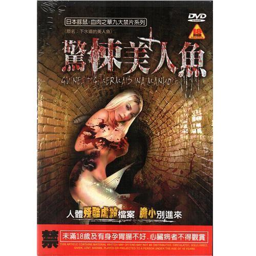 日本豚鼠 血肉之華九大禁片系列-驚悚美人魚DVD 原名:下水道的美人魚 限制級 (音樂影片購)