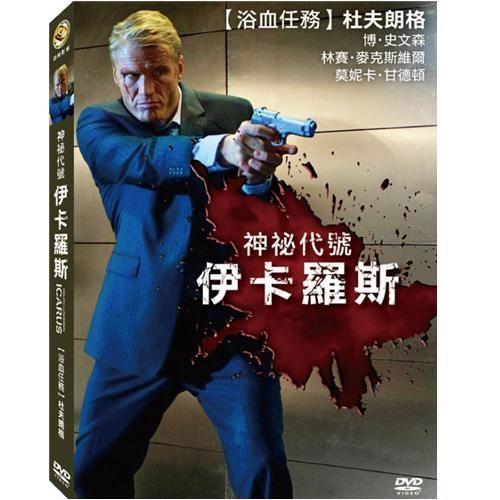 神秘代號 伊卡羅斯DVD ICARUS 浴血任務洛基4杜夫朗格林 博史文森 莫妮卡甘德頓 (音樂影片購)