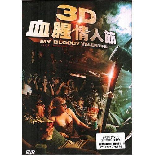 3D血腥情人節DVD My Bloody Valentine閃靈俠潔美金超自然檔案傑森安克斯 (音樂影片購)