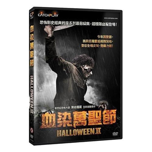血染萬聖節DVD Halloween II 超駭人死法創意超越黑色星期五與德州電鋸殺人狂 限制級 (音樂影片購)
