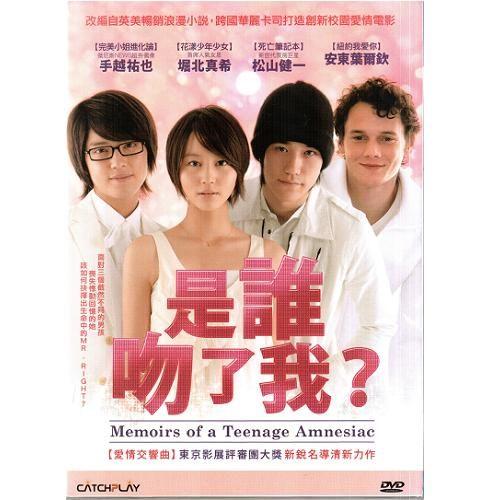 是誰吻了我DVD 花漾少年少女堀北真希死亡筆記本系列忍者戰場松山健一 (音樂影片購)