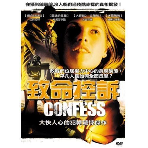 致命控訴DVD Confess 絕命終結站艾莉拉特大蟒蛇2血蘭花尤金拜德靈魂的重量梅莉莎李歐(音樂影片購)
