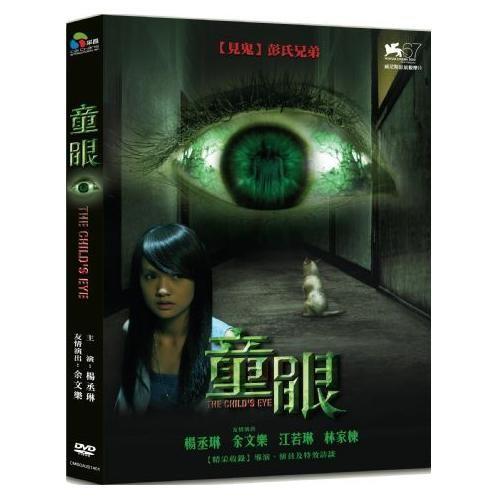 童眼DVD The Child's Eye 見鬼風雲2彭氏兄弟海派甜心楊丞琳劍雨余文樂男兒本色江若琳(音樂影片購)