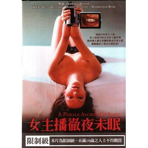 女主播徹夜未眠DVD A Female Anchor No Sleep 限制級
