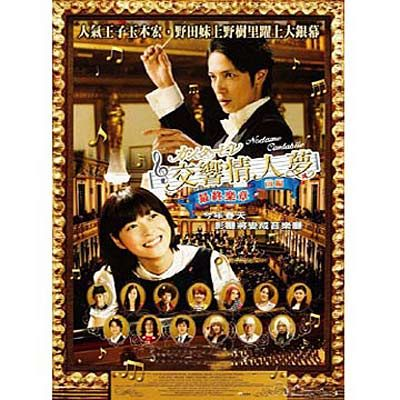 交響情人夢最終樂章前篇DVD Nodame Cantabile (音樂影片購)