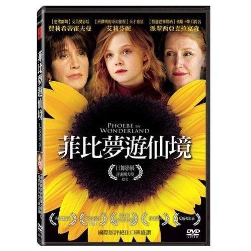 菲比夢遊仙境DVD Phoebe in Wonderland 天才童星艾莉芬妮 完美演技詮釋妥瑞氏症(音樂影片購)