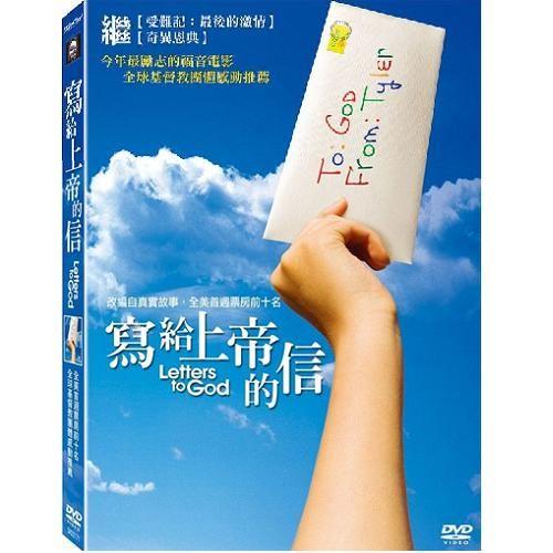 寫給上帝的信DVD Letters to God 全球基督教團體力薦福音電影溫暖感動推薦 (音樂影片購)