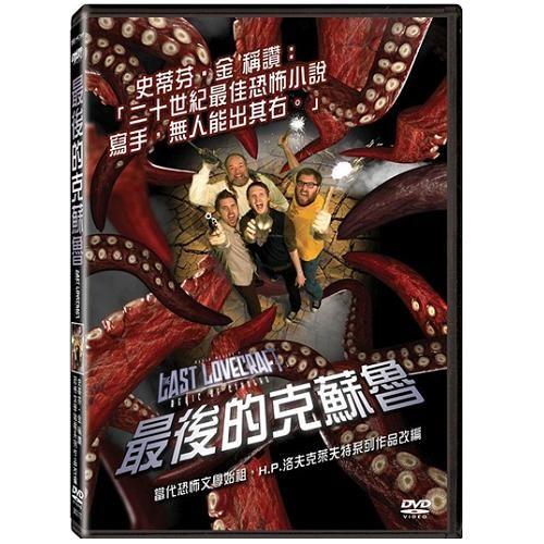 最後的克蘇魯DVD The Last Lovecraft 洛夫克萊夫特系列作品改編 史蒂芬金盛讚 (音樂影片購)
