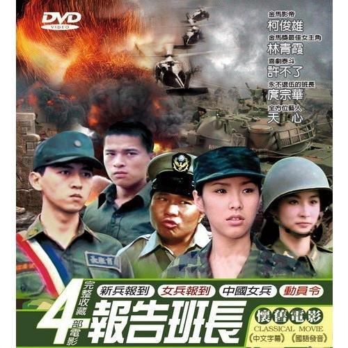 報告班長系列套裝DVD(4片裝) 報告班長套裝女兵報到動員令中國女兵庹宗華天心柯俊雄 (音樂影片購)