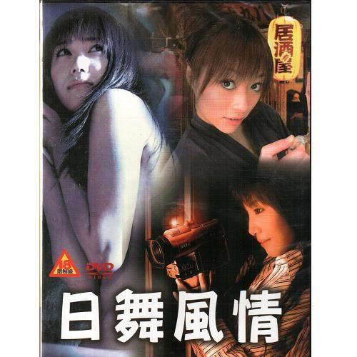 日舞風情日本三級片套裝 DVD 6片裝 幽怨少婦無法拒絕的誘惑戀上你的偷拍 (音樂影片購)