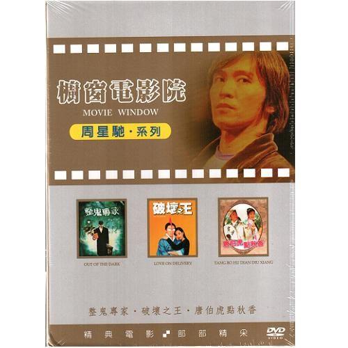 櫥窗電影院DVD 周星馳系列 (3片裝) Stephen Chow整鬼專家+破壞之王+唐伯虎點秋香(音樂影片購)