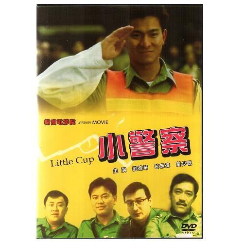 櫥窗電影院DVD 小警察 Andy Lau 劉德華曾志偉莫少聰吳君如張學友 懷舊港片 (音樂影片購)