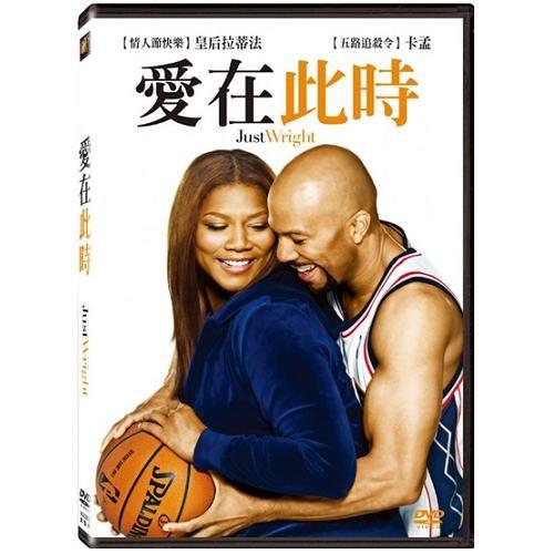 愛在此時DVD Just Wright 芝加哥情人節快樂計程車女王皇后拉蒂法五路追殺令卡孟 (音樂影片購)
