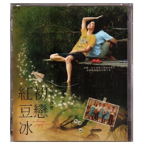 初戀紅豆冰電影原聲帶CD OST 阿牛陳慶祥導演 李心潔 曹格 品冠 梁靜茹 巫啟賢 戴佩妮 主演