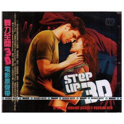 舞力全開3D 電影原聲帶CD OST STEP UP 3D 嘻哈饒舌節奏藍調靈魂放客等元素原聲大碟 (音樂影片購)