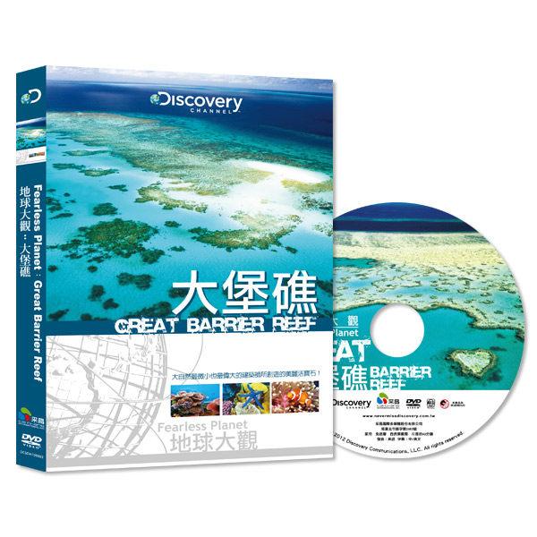地球大觀 大堡礁 DVD Fearless Planet Great Barrier Reef 自然景觀建築師 Discovery (音樂影片購)
