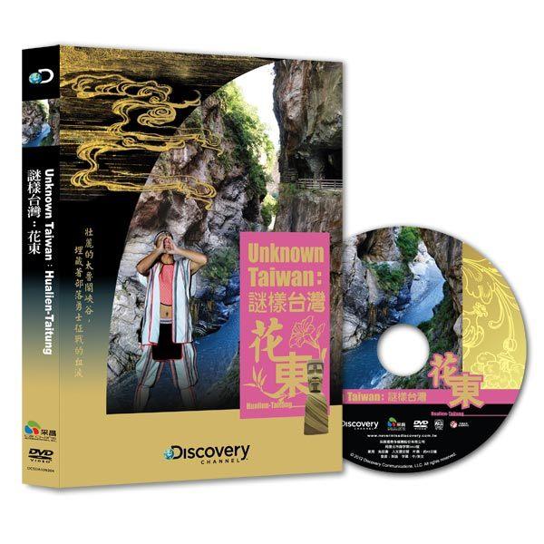 謎樣台灣 花東 DVD Unknown Taiwan Hualien Taitung DISCOVERY CHANNEL (音樂影片購)