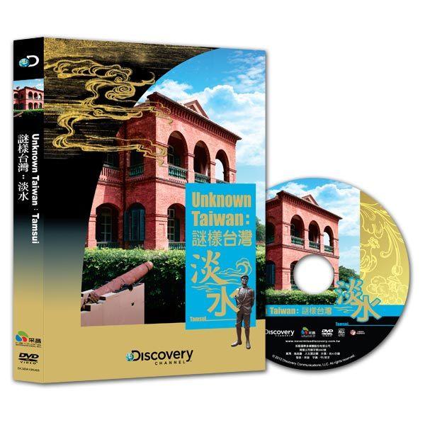 謎樣台灣 淡水 DVD Unknown Taiwan Tamsui DISCOVERY CHANNEL (音樂影片購)