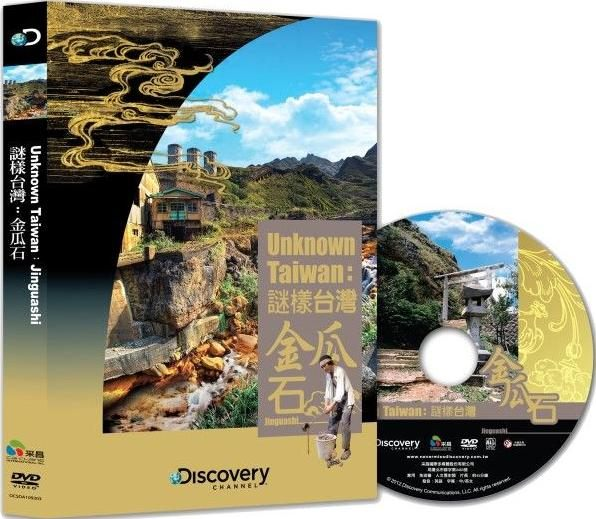 謎樣台灣 金瓜石 DVD Unknown Taiwan Jinguashi DISCOVERY CHANNEL (音樂影片購)