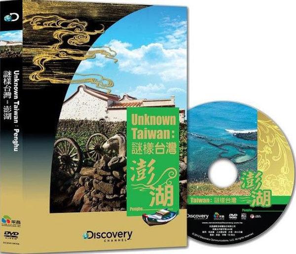 謎樣台灣 澎湖 DVD Unknown Taiwan Penghu DISCOVERY CHANNEL (音樂影片購)