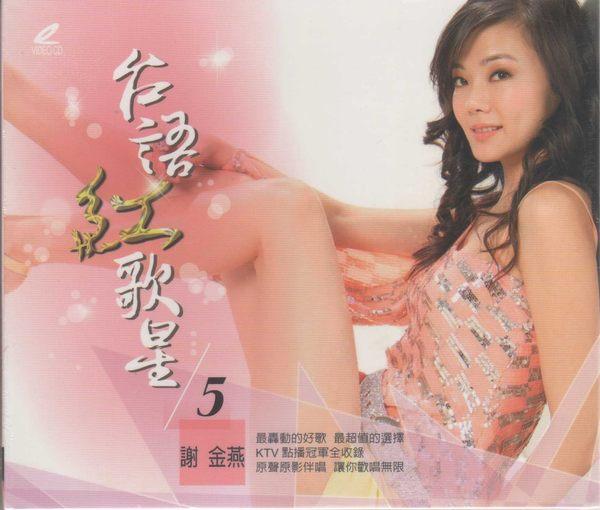台灣紅歌星 謝金燕 歡唱典唱機5 VCD 練舞功 獨一無二 謝謝再連絡 54321 你是水我是魚 (音樂影片購)