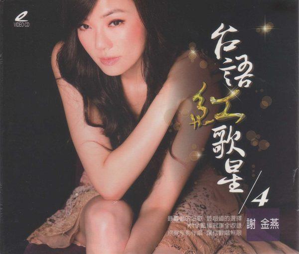 台灣紅歌星 謝金燕 歡唱典唱機4 VCD 嗆聲因為你紅色玫瑰YOYO姊妹叉燒包十八相送 (音樂影片購)