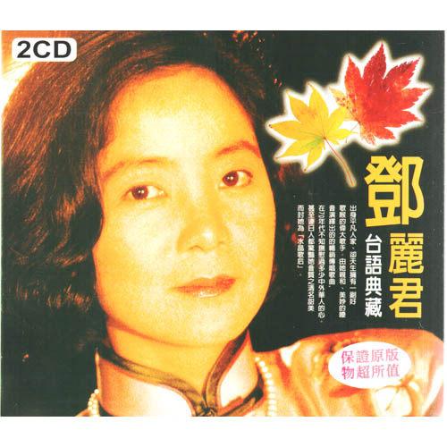 鄧麗君台語典藏 雙CD 經典演唱系列 安平追想曲 燒肉粽 苦海女神龍 快樂的出帆 (音樂影片購)