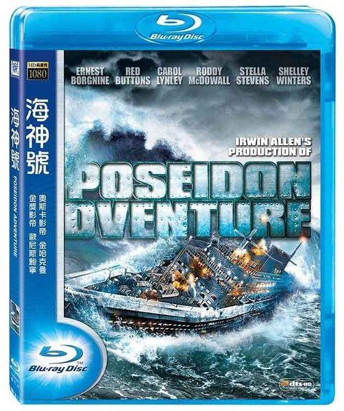 海神號 藍光BD Poseidon Adventure 金哈克曼 歐尼斯鮑寧 經典災難片豪華郵輪除夕夜晚 (音樂影片購)