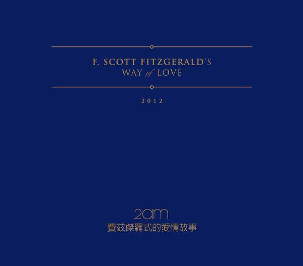 2AM 費茲傑羅式的愛情故事CD (音樂影片購)
