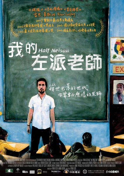 我的左派老師 DVD Half Nelson 破綻 雷恩葛斯林 登峰造擊 安東尼麥基 (音樂影片購)