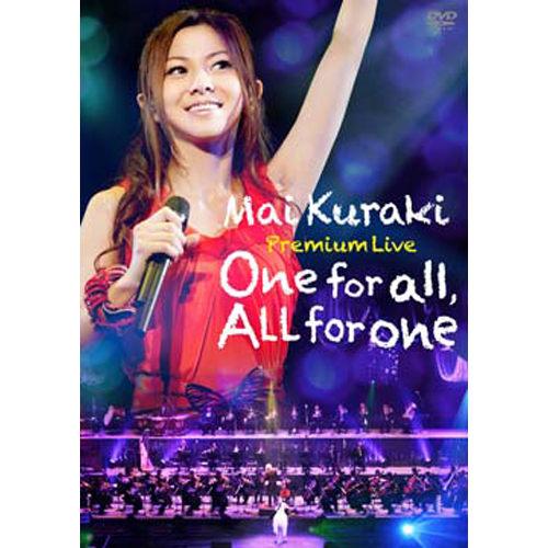 倉木麻衣 Premium Live One for all All for one 雙DVD (音樂影片購)