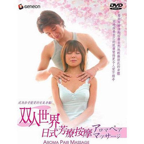 雙人世界 日式芳療按摩 DVD附CD 讓雙腿修長的秘訣 成為倍受寵愛的完美身驅 (音樂影片購)