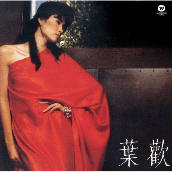 葉歡 因為愛你 CD 暢銷金曲經典復刻 褪色的愛情 我想我應該走了 夜色 (音樂影片購)