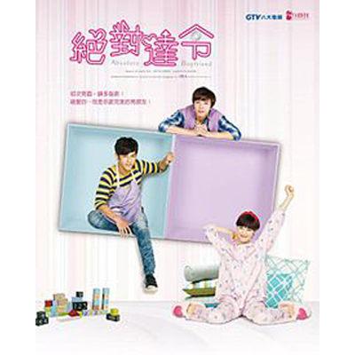 絕對達令 電視原聲帶 傷心奈特版CD附DVD OST 汪東城 具惠善 倪安東 (音樂影片購)