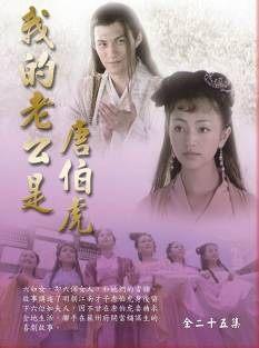 我的老公是唐伯虎 DVD 全套25集 羅海瓊胡靜王曉男斯琴高麗嚴寬文興宇李嘉存 (音樂影片購)