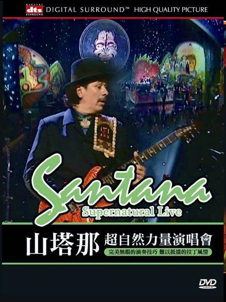 山塔那 超自然力量 演唱會 CD附DVD MARIA MARIA Santana Supernatural Live (音樂影片購)
