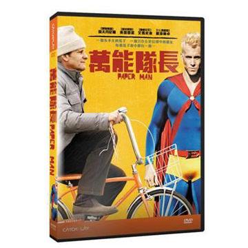 萬能隊長 DVD Paper Man 基倫麥隆尼 Kieran Mulroney 麥可麥隆尼 Michele Mulroney (音樂影片購)