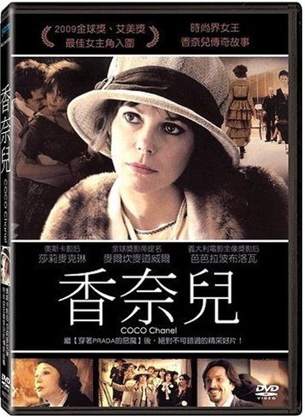 香奈兒 COCO Chanel DVD 艾美獎影集類最佳女主角 莎莉麥克琳 穿著PRADA的惡魔 (音樂影片購)