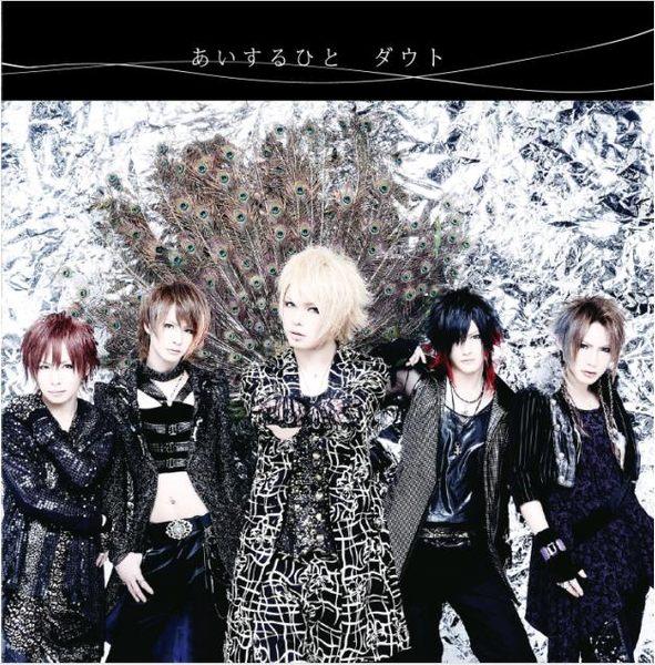 D=OUT 深愛的人 CD附DVD 初回限定盤A DOPING LIVE影像特集 視覺系樂團 抒情單曲 (音樂影片購)