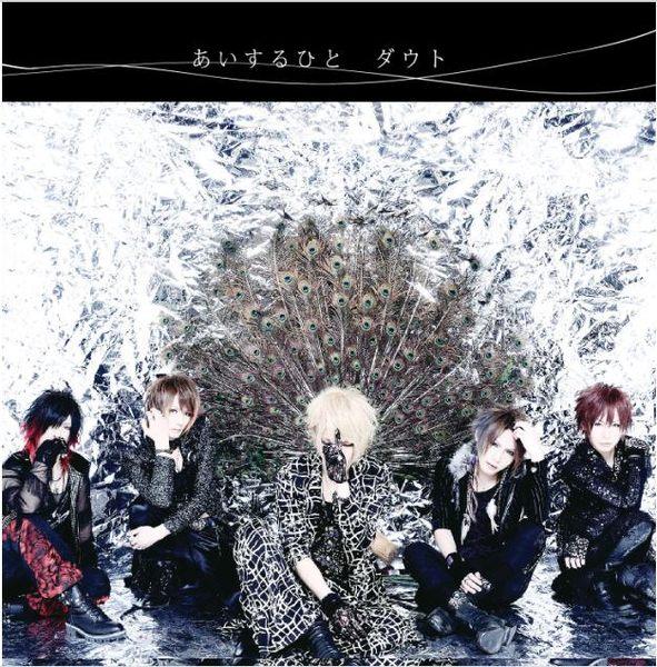 D=OUT 深愛的人 CD附DVD 初回限定盤B DOPING LIVE影像特集 視覺系樂團 抒情單曲 (音樂影片購)