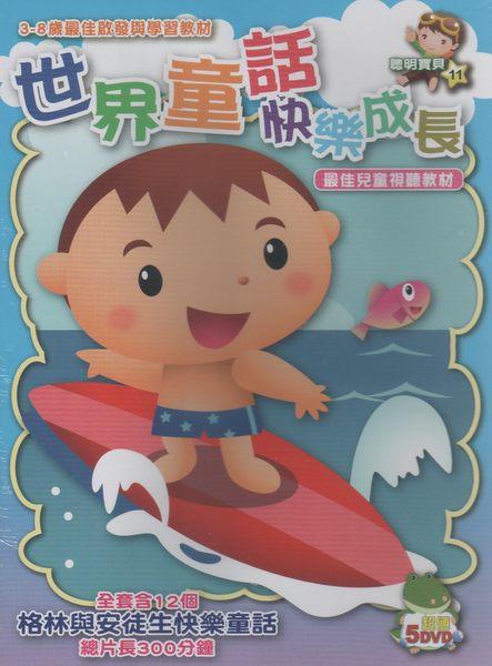 聰明寶貝11 世界童話快樂成長 DVD 格林經典童話 糖果屋 青蛙王子 醜小鴨 紅髮安妮 (音樂影片購)
