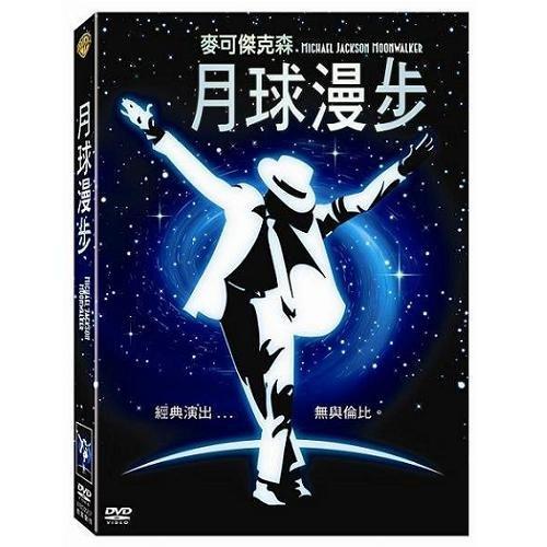 麥可傑克森 月球漫步DVD Michael Jackson Moonwalker喬派西和伊莉莎白泰勒等巨星客串(音樂影片購)