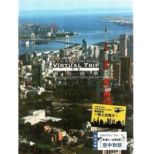 實境之旅 空攝東京絕景DVD Virtual Trip Tokyo Daylight From The Air 日本武道館 (音樂影片購)