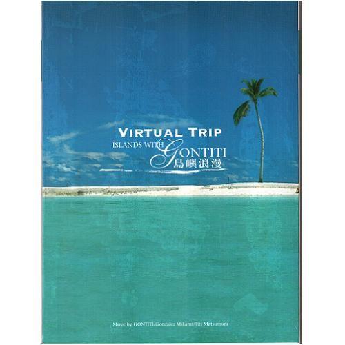 島嶼浪漫 實境之旅DVD VIRTUAL TRIP GONTITI 夏威夷大溪地馬爾地夫伊維薩大堡礁美景(音樂影片購)